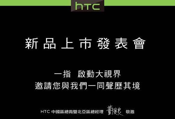 Slik ser HTCs invitasjoner til One Max-lansering ut.Foto: HTC