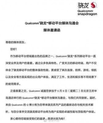 Pressemeldingen fra Qualcomm, uheldigvis utelukkende på kinesisk...