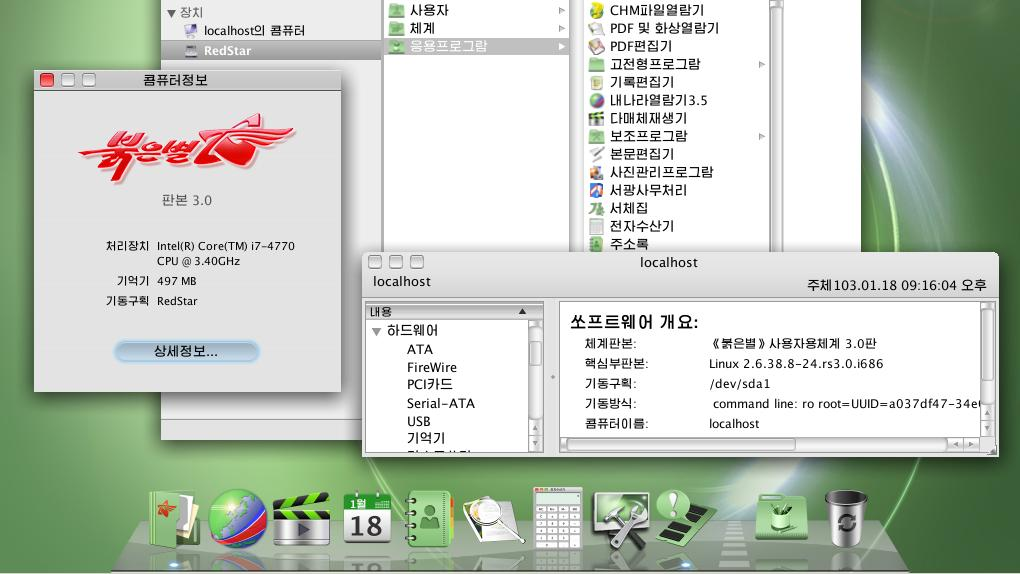 Nord-Koreas eget operativsystem er like «undertrykkende» som selve landet