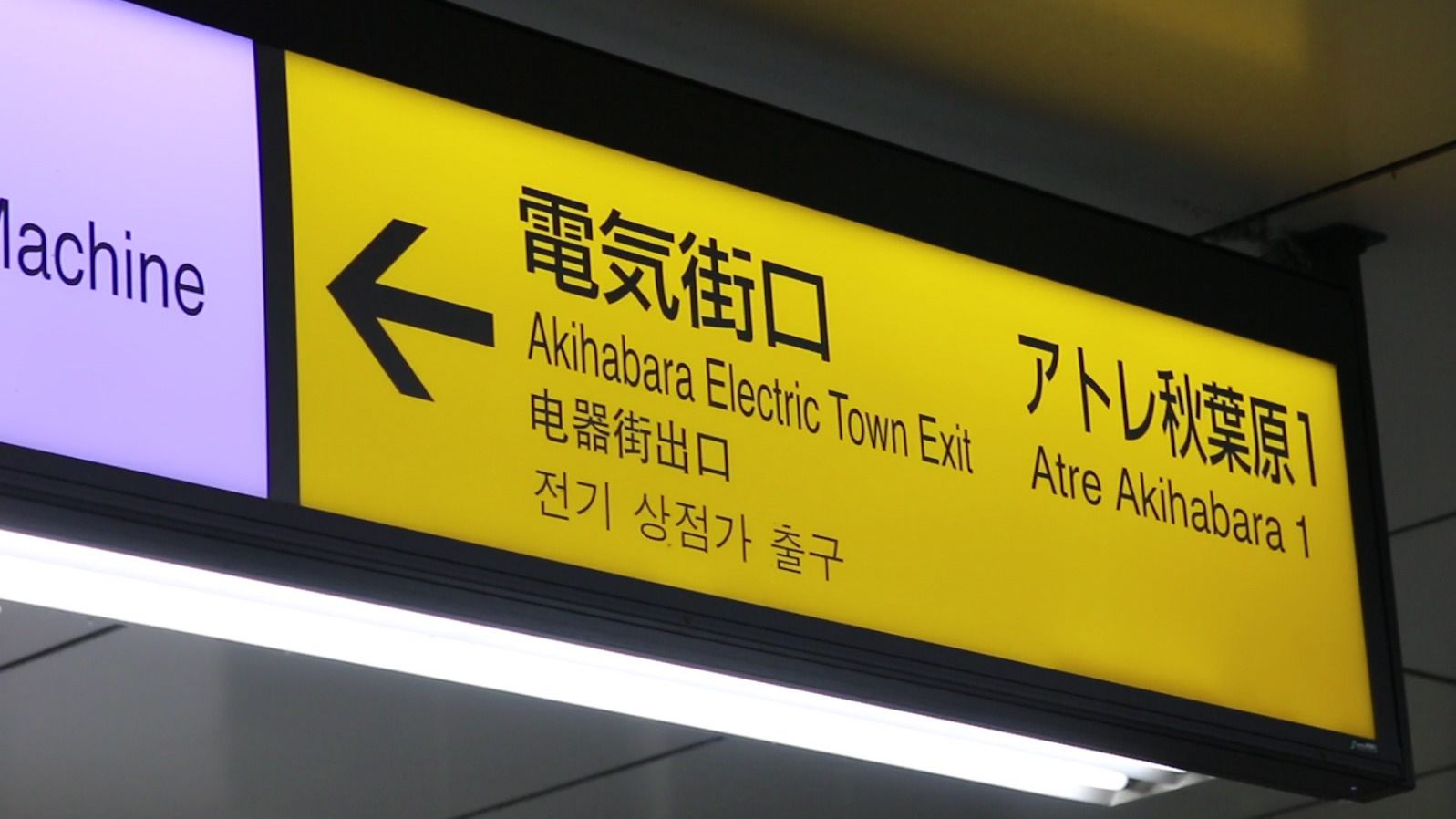 Elektronikkhimmelen Akihabara