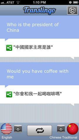 Translingo (iPhone).