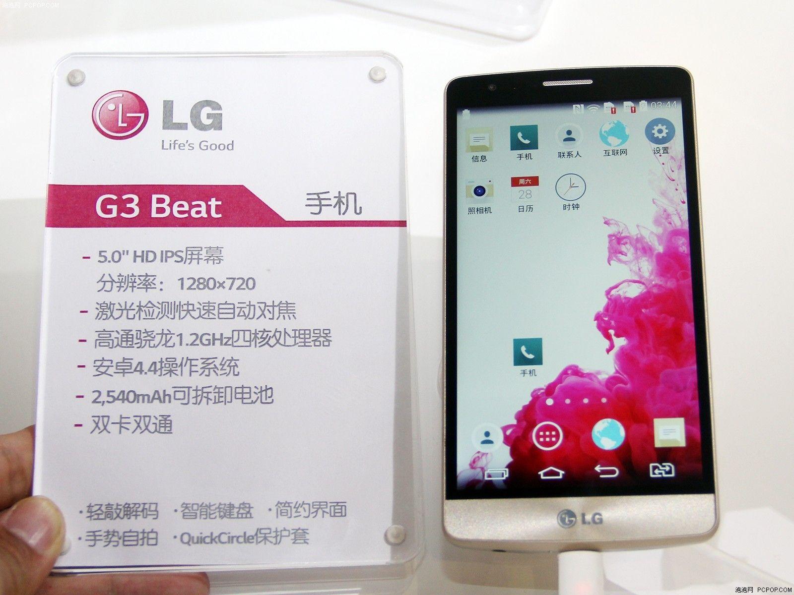 LG G3 Beat dukket opp under en mobilmesse i Kina.Foto: pcpop.com