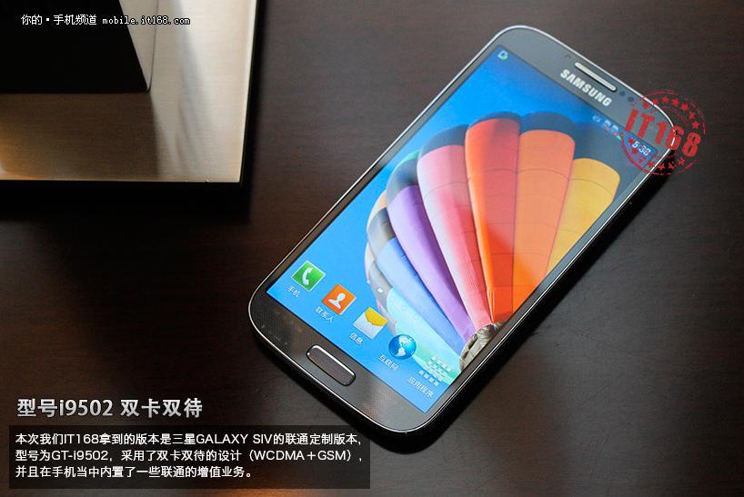 Er dette Samsung Galaxy S IV?Foto: IT168.com