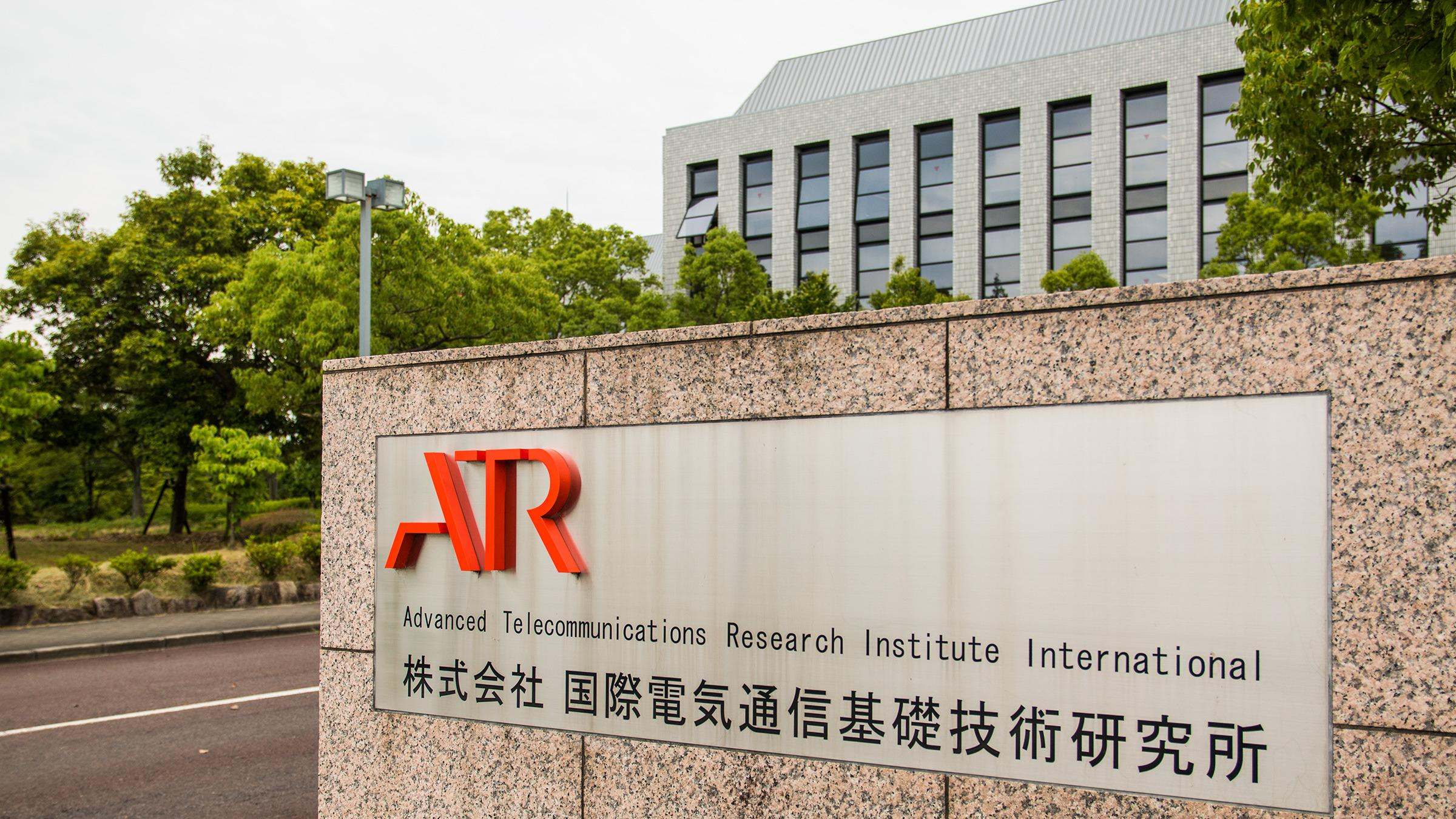 ATR-hovedkvarteret ligger i landlige omgivelser i Kansai Science City.Foto: Varg Aamo, Hardware.no