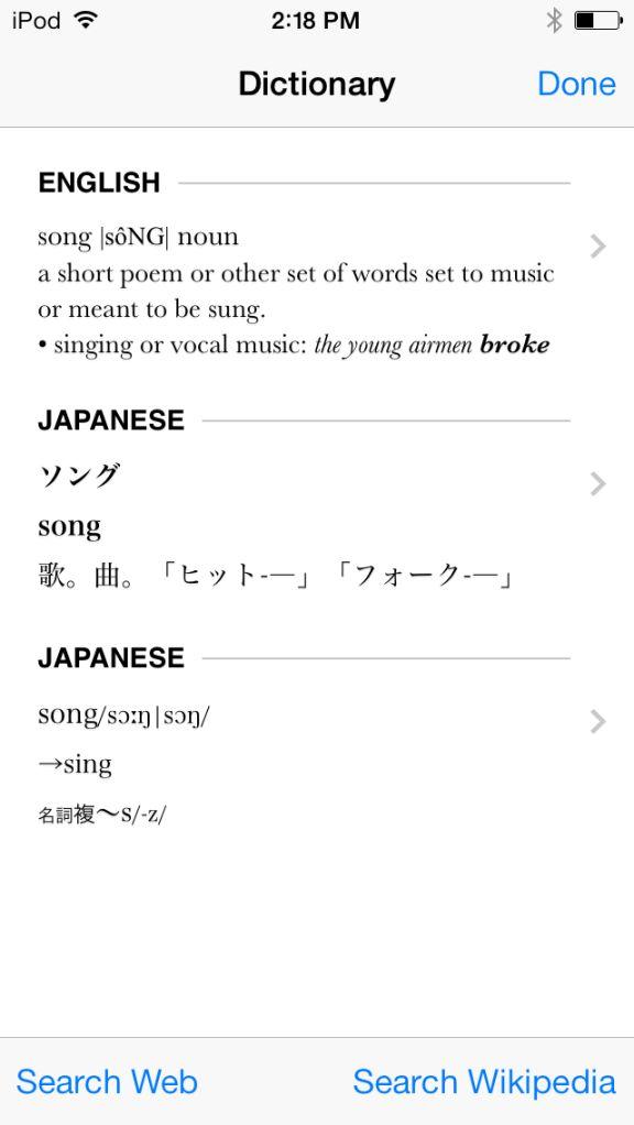 Slik blir ordboken i iOS 7.Foto: Apple