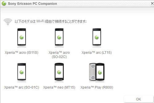 Acro dukket opp i Sony Ericssons PC-programvare, sammen med de andre nye Xperia-modellene.